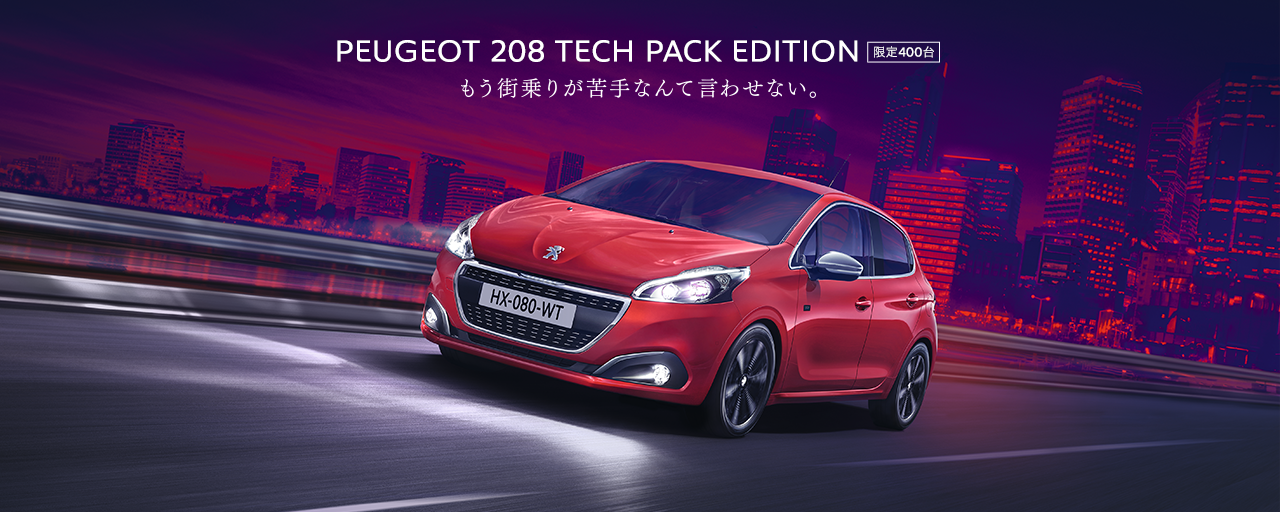 208 TECK PACK EDITION