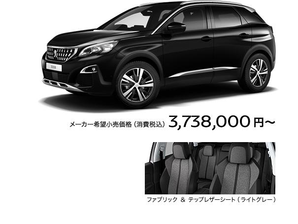 prices-versions-3008allure