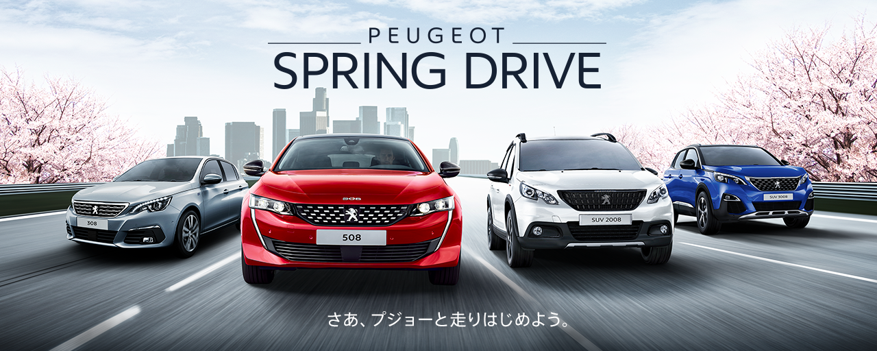 PEUGEOT SPRING DRIVE_pc
