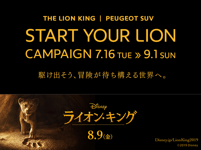 START YOUR LION CAMPAIGN