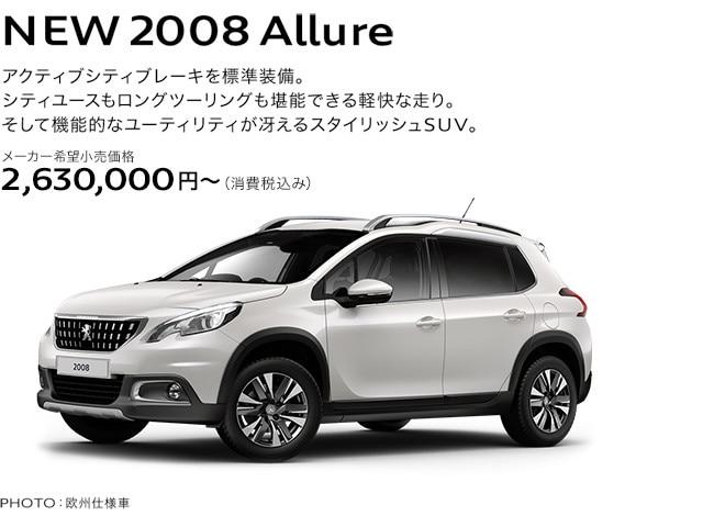 price_2008allure