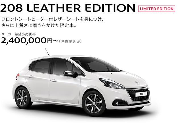 208 LEATHER EDITION
