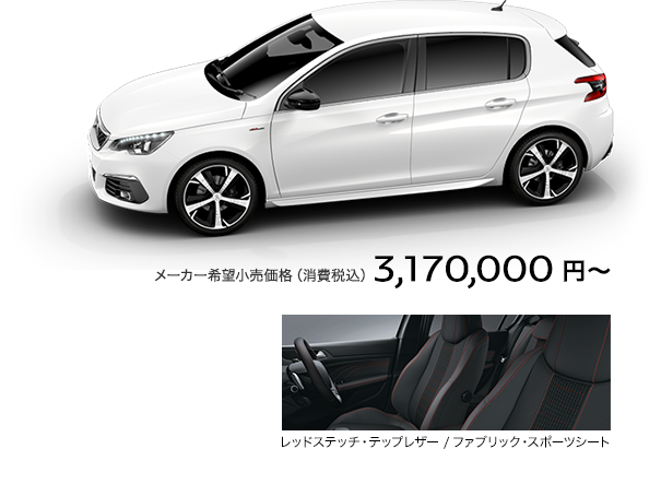 NEW 308 GT Line