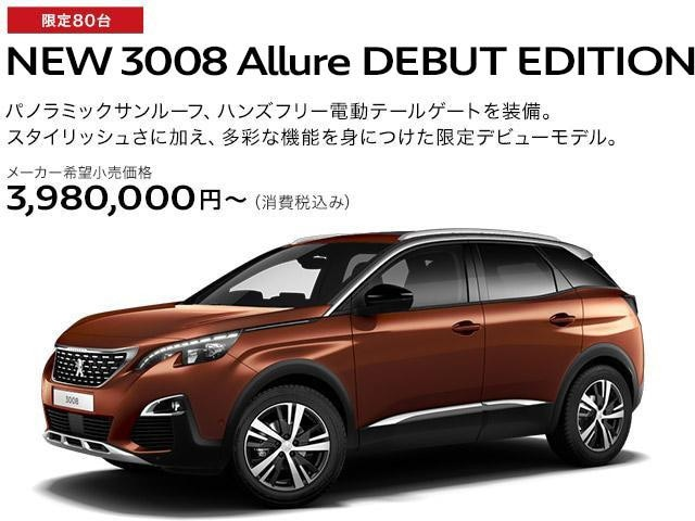 NEW3008 Allure DEBUT EDITION