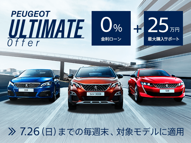PEUGEOT ULTIMATE OFFER