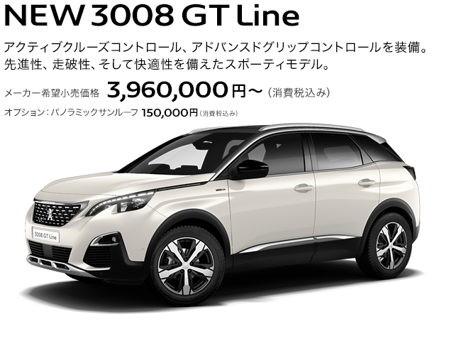 NEW 3008 GT Line