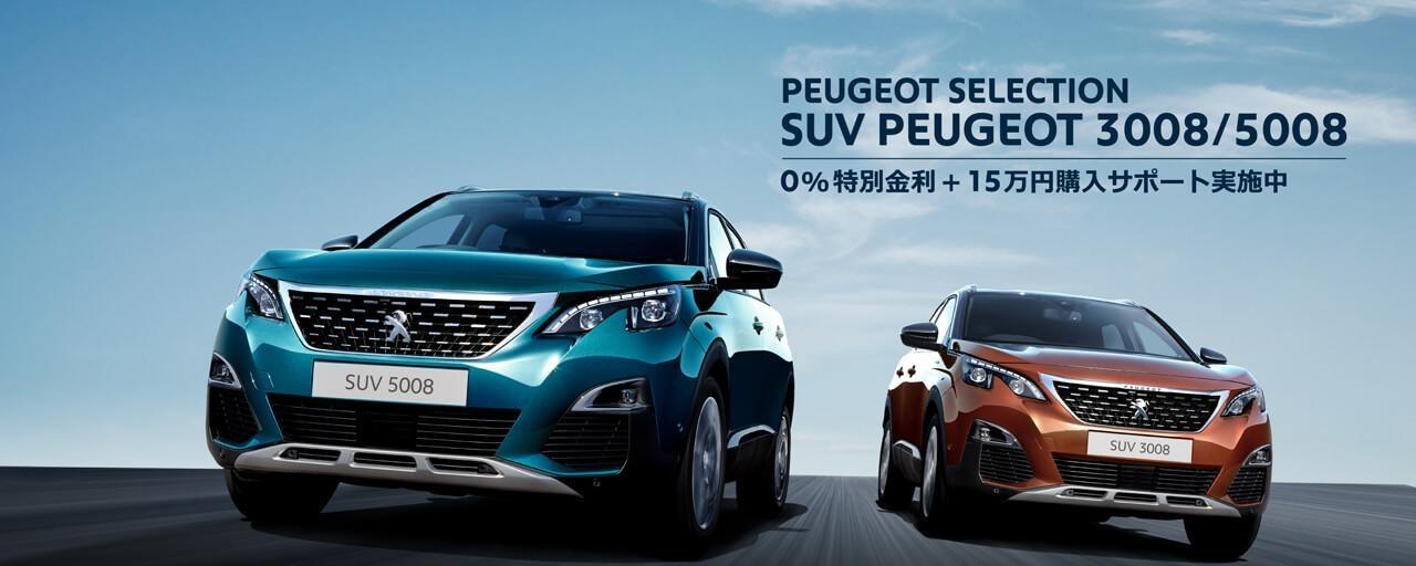 PEUGEOT SELECTION SUV PEUGEOT 3008/5008