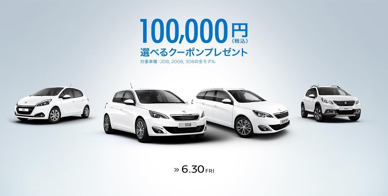 選べるサポート10万円クーポンプレゼント