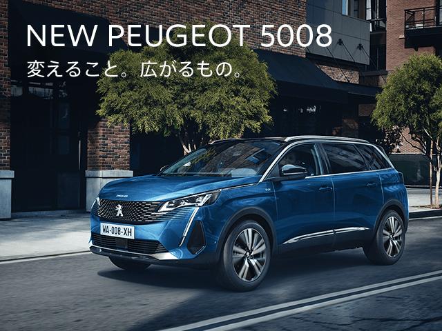 NEW PEUGEOT 5008スペシャルサイト
