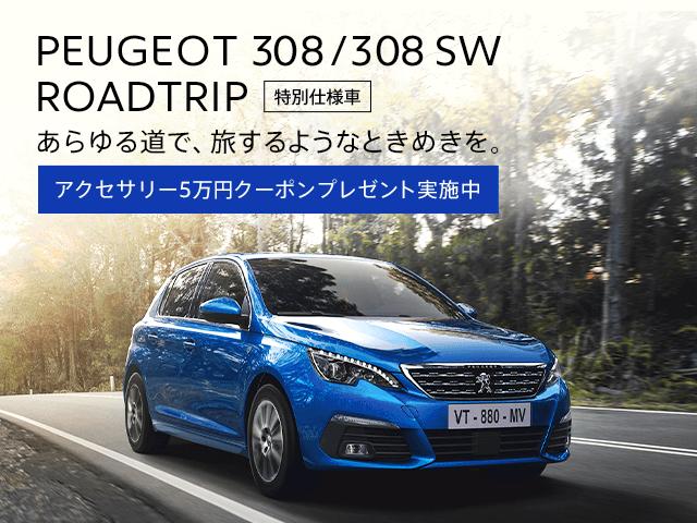 Peugeot308_sp_201109