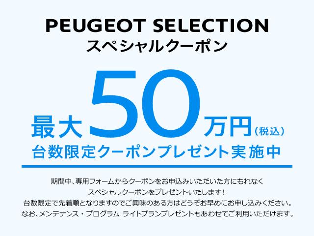 Peugeot - PEUGEOT SELECTION スペシャルクーポンプレゼント