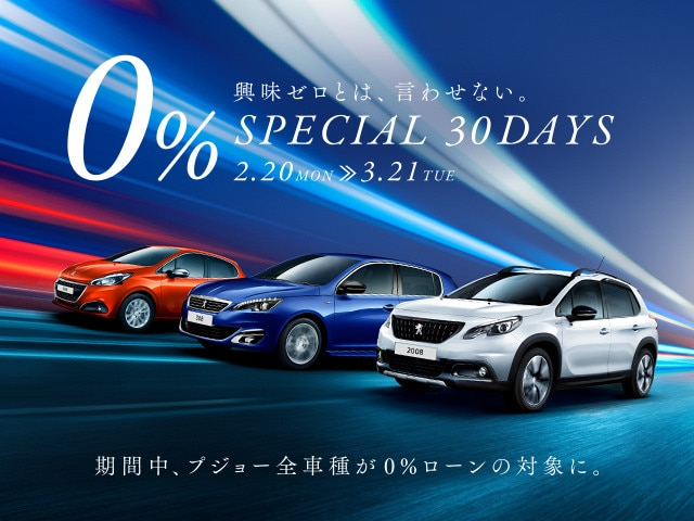 PEUGEOT 0% SPECIAL 30 DAYS