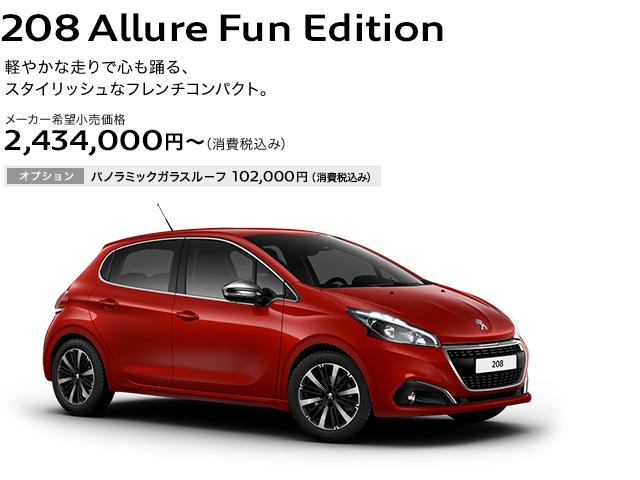 prices-versions-208fun
