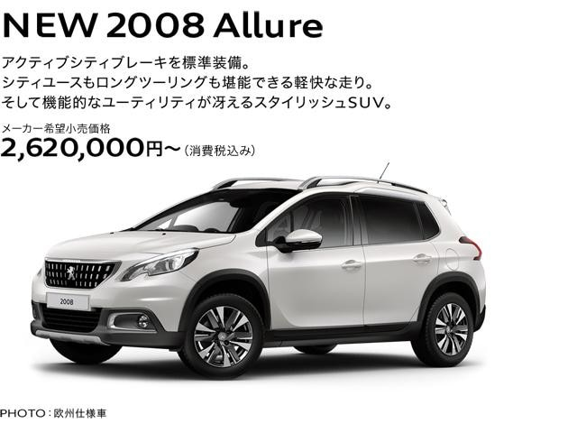 2008_allure_640x480