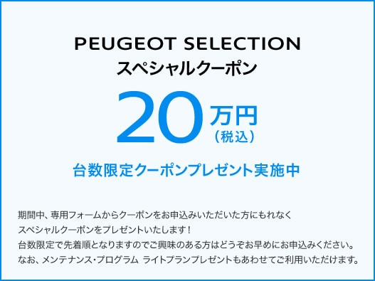 PEUGEOT SELECTION