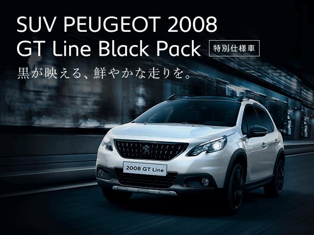 2008 GT Line Black Pack