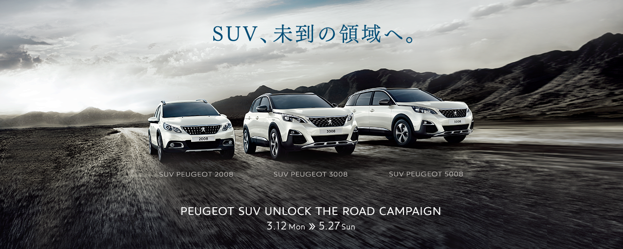 PEUGEOT SUV UNLOCK THE ROAD CAMPAIGN