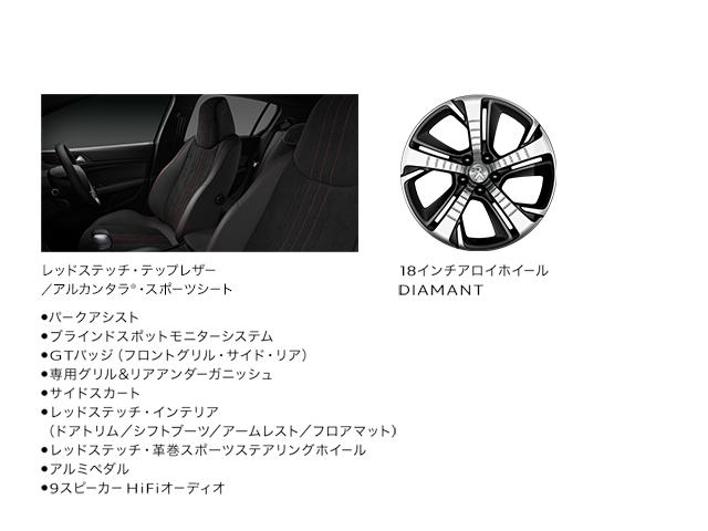 308-gt---308-GT-BlueHDi_1709