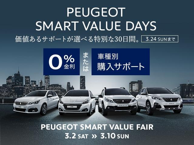 PEUGEOT SMART VALUE DAYS