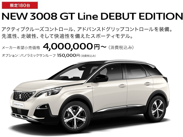 NEW 3008 GT Line DEBUT EDITION