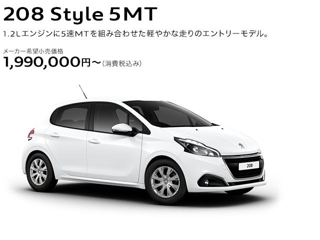 208 Style 5MT