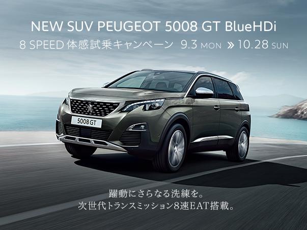 SUV 5008 GT BlueHDi 8SPEED 体感試乗キャンペーン