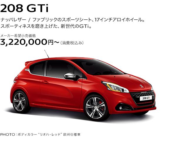 208 GTi