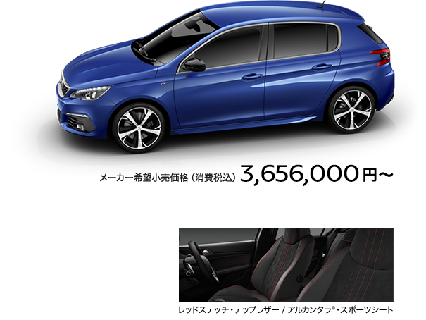 prices-versions-308gt-bluehdi