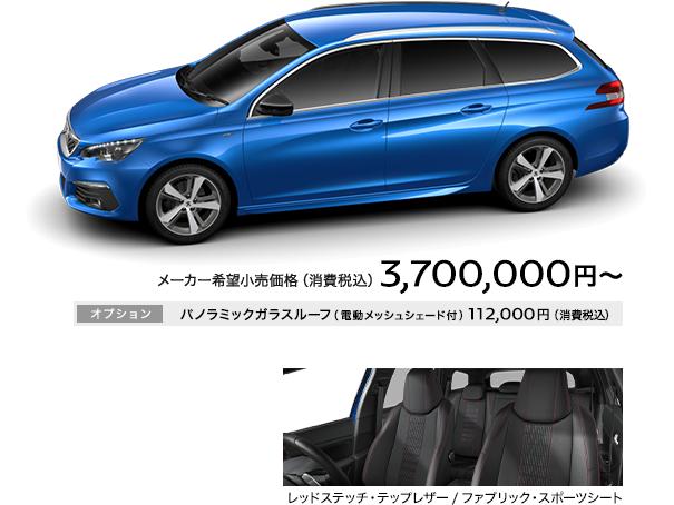 308 SW GT BlueHDi_3