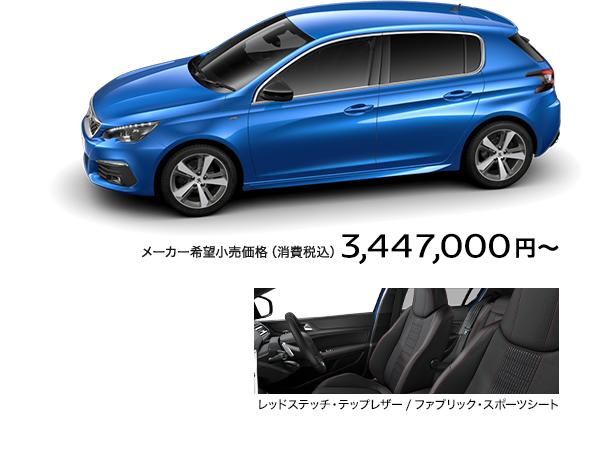 308 GT BlueHDi_3